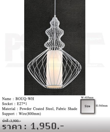 โคมไฟวินเทจ-ขายโคมไฟ-ร้านขายโคมไฟ-โคมไฟโมเดิร์น-โคมไฟ-Loft-BOUQ-WH
