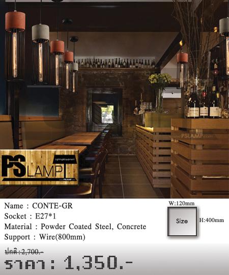 โคมไฟวินเทจ-ขายโคมไฟ-ร้านขายโคมไฟ-โคมไฟโมเดิร์น-โคมไฟ-Loft-CONTE-GR