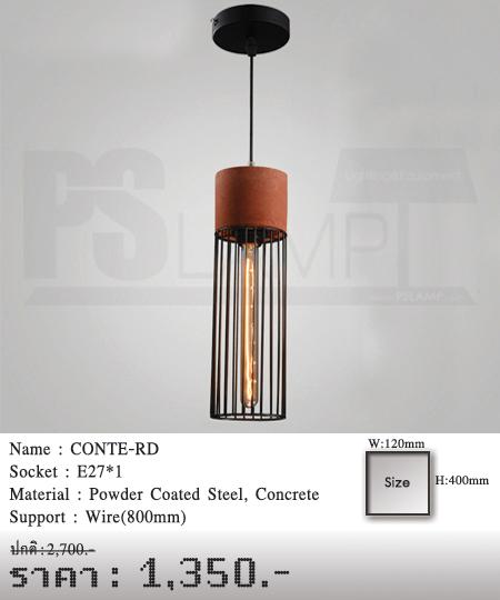 โคมไฟวินเทจ-ขายโคมไฟ-ร้านขายโคมไฟ-โคมไฟโมเดิร์น-โคมไฟ-Loft-CONTE-RD