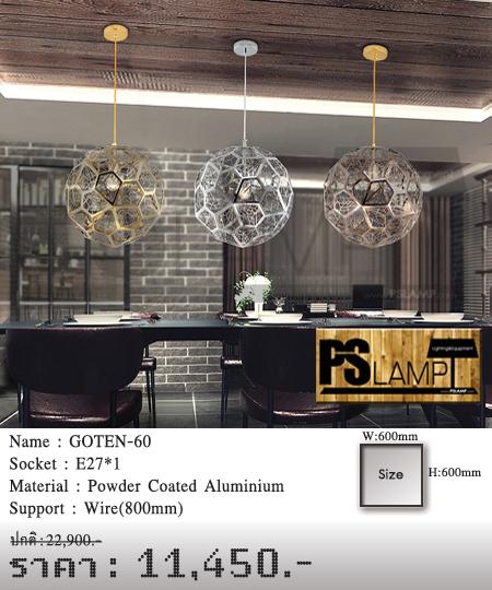 โคมไฟวินเทจ-ขายโคมไฟ-ร้านขายโคมไฟ-โคมไฟโมเดิร์น-โคมไฟ-Loft-GOTEN-60