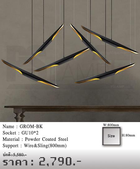 โคมไฟวินเทจ-ขายโคมไฟ-ร้านขายโคมไฟ-โคมไฟโมเดิร์น-โคมไฟ-Loft-GROM-BK