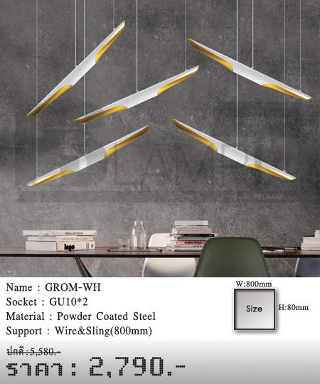 โคมไฟวินเทจ-ขายโคมไฟ-ร้านขายโคมไฟ-โคมไฟโมเดิร์น-โคมไฟ-Loft-GROM-WH