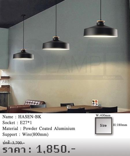 โคมไฟวินเทจ-ขายโคมไฟ-ร้านขายโคมไฟ-โคมไฟโมเดิร์น-โคมไฟ-Loft-HASEN-BK