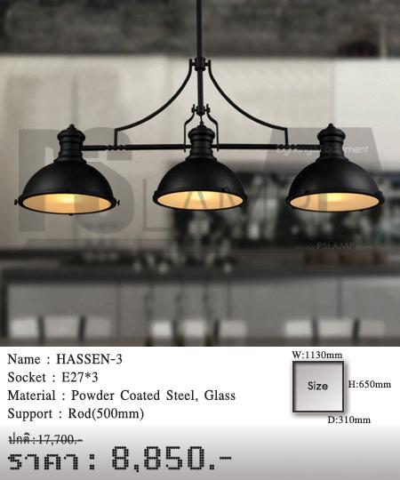 โคมไฟวินเทจ-ขายโคมไฟ-ร้านขายโคมไฟ-โคมไฟโมเดิร์น-โคมไฟ-Loft-HASSEN-3