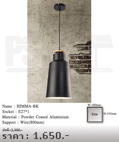 โคมไฟวินเทจ-ขายโคมไฟ-ร้านขายโคมไฟ-โคมไฟโมเดิร์น-โคมไฟ-Loft-HIMMA-BK