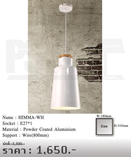 โคมไฟวินเทจ-ขายโคมไฟ-ร้านขายโคมไฟ-โคมไฟโมเดิร์น-โคมไฟ-Loft-HIMMA-WH