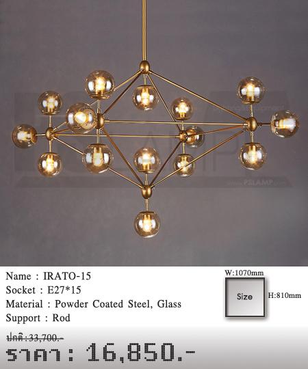 โคมไฟวินเทจ-ขายโคมไฟ-ร้านขายโคมไฟ-โคมไฟโมเดิร์น-โคมไฟ-Loft-IRATO-15