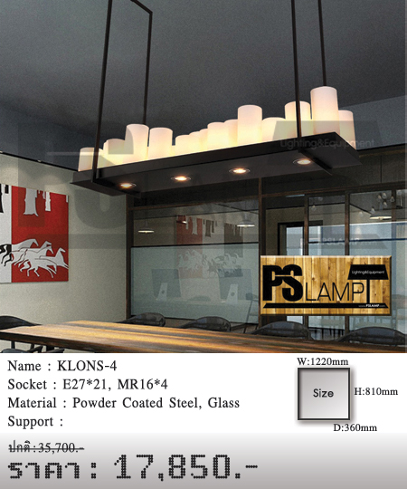 โคมไฟวินเทจ-ขายโคมไฟ-ร้านขายโคมไฟ-โคมไฟโมเดิร์น-โคมไฟ-Loft-KLONS-4