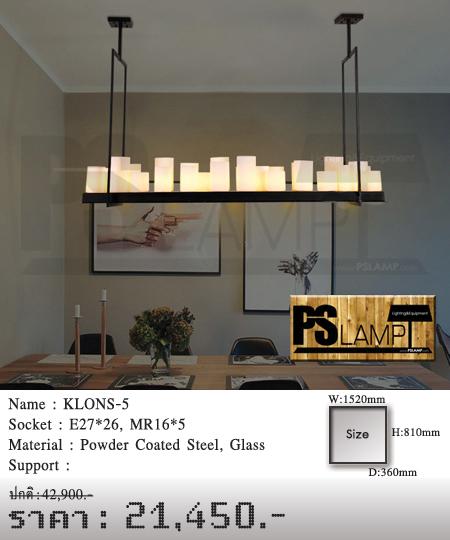 โคมไฟวินเทจ-ขายโคมไฟ-ร้านขายโคมไฟ-โคมไฟโมเดิร์น-โคมไฟ-Loft-KLONS-5