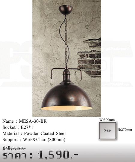 โคมไฟวินเทจ-ขายโคมไฟ-ร้านขายโคมไฟ-โคมไฟโมเดิร์น-โคมไฟ-Loft-MESA-30-BR
