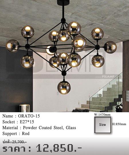 โคมไฟวินเทจ-ขายโคมไฟ-ร้านขายโคมไฟ-โคมไฟโมเดิร์น-โคมไฟ-Loft-ORATO-15