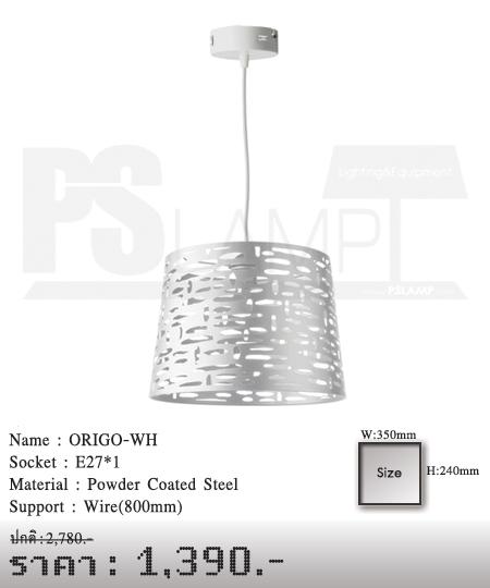 โคมไฟวินเทจ-ขายโคมไฟ-ร้านขายโคมไฟ-โคมไฟโมเดิร์น-โคมไฟ-Loft-ORIGO-WHโคมไฟวินเทจ-ขายโคมไฟ-ร้านขายโคมไฟ-โคมไฟโมเดิร์น-โคมไฟ-Loft-ORIGO-WH