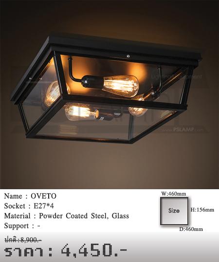 โคมไฟวินเทจ-ขายโคมไฟ-ร้านขายโคมไฟ-โคมไฟโมเดิร์น-โคมไฟ-Loft-OVETO