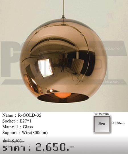 โคมไฟวินเทจ-ขายโคมไฟ-ร้านขายโคมไฟ-โคมไฟโมเดิร์น-โคมไฟ-Loft-R-GOLD-35