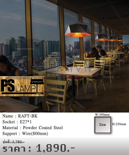 โคมไฟวินเทจ-ขายโคมไฟ-ร้านขายโคมไฟ-โคมไฟโมเดิร์น-โคมไฟ-Loft-RAFT-BK