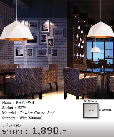 โคมไฟวินเทจ-ขายโคมไฟ-ร้านขายโคมไฟ-โคมไฟโมเดิร์น-โคมไฟ-Loft-RAFT-WH