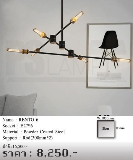 โคมไฟวินเทจ-ขายโคมไฟ-ร้านขายโคมไฟ-โคมไฟโมเดิร์น-โคมไฟ-Loft-RENTO-6