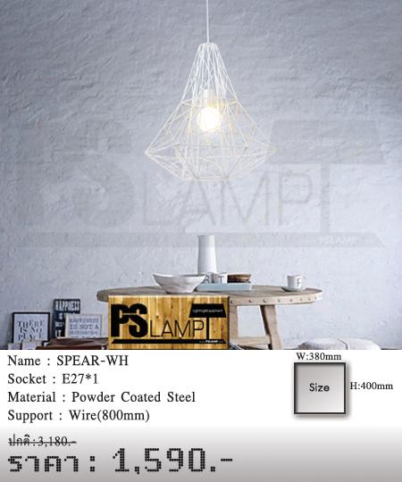 โคมไฟวินเทจ-ขายโคมไฟ-ร้านขายโคมไฟ-โคมไฟโมเดิร์น-โคมไฟ-Loft-SPEAR-WH
