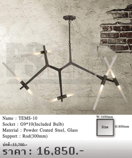 โคมไฟวินเทจ-ขายโคมไฟ-ร้านขายโคมไฟ-โคมไฟโมเดิร์น-โคมไฟ-Loft-TEMS-10