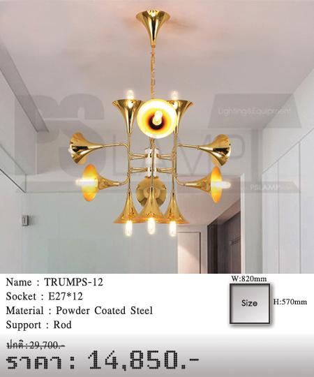 โคมไฟวินเทจ-ขายโคมไฟ-ร้านขายโคมไฟ-โคมไฟโมเดิร์น-โคมไฟ-Loft-TRUMPS-12