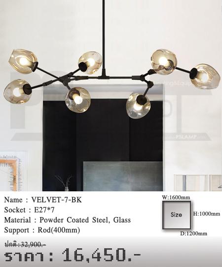 โคมไฟวินเทจ-ขายโคมไฟ-ร้านขายโคมไฟ-โคมไฟโมเดิร์น-โคมไฟ-Loft-VELVET-7-BK