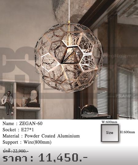 โคมไฟวินเทจ-ขายโคมไฟ-ร้านขายโคมไฟ-โคมไฟโมเดิร์น-โคมไฟ-Loft-ZEGAN-60