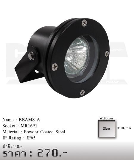 โคมไฟส่อง-แทรกไลท์-Tracklight-สปอร์ตไลท์--ขายโคมไฟ-ร้านขายโคมไฟ-โคมไฟโมเดิร์น-BEAMS-A