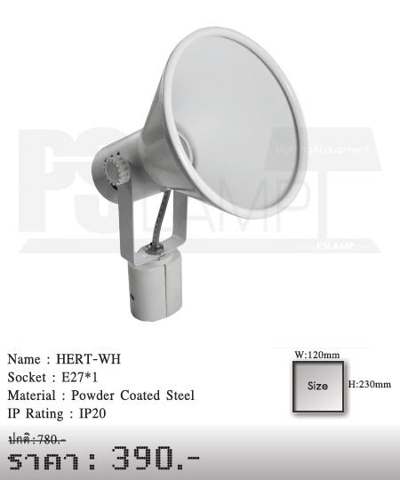 โคมไฟส่อง-แทรกไลท์-Tracklight-สปอร์ตไลท์--ขายโคมไฟ-ร้านขายโคมไฟ-โคมไฟโมเดิร์น-HERT-WH