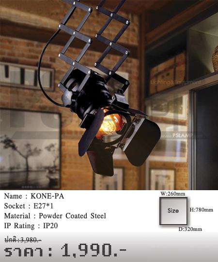 โคมไฟส่อง-แทรกไลท์-Tracklight-สปอร์ตไลท์-ขายโคมไฟ-ร้านขายโคมไฟ-โคมไฟโมเดิร์น-KONE-PA-1