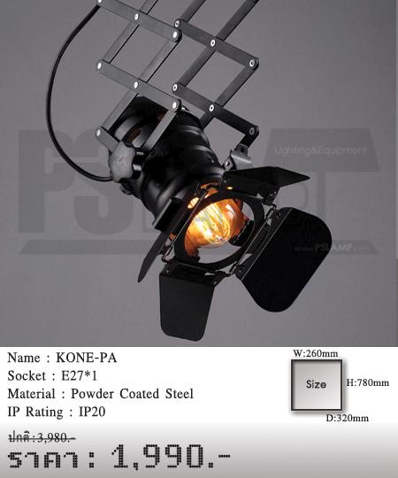 โคมไฟส่อง-แทรกไลท์-Tracklight-สปอร์ตไลท์-ขายโคมไฟ-ร้านขายโคมไฟ-โคมไฟโมเดิร์น-KONE-PA-2