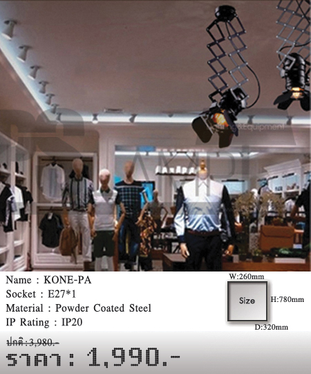 โคมไฟส่อง-แทรกไลท์-Tracklight-สปอร์ตไลท์-ขายโคมไฟ-ร้านขายโคมไฟ-โคมไฟโมเดิร์น-KONE-PA-3
