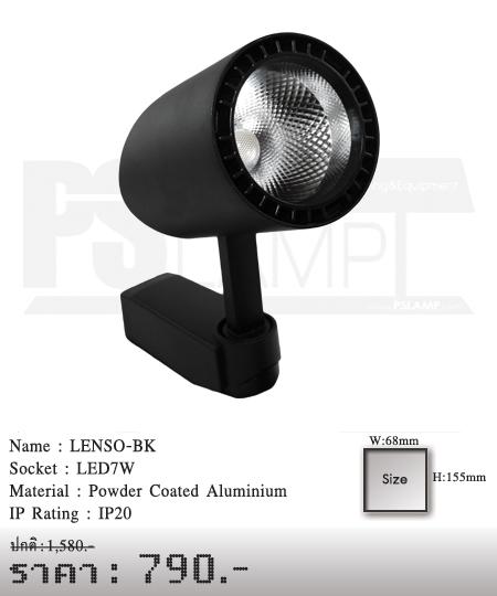 โคมไฟส่อง-แทรกไลท์-Tracklight-สปอร์ตไลท์--ขายโคมไฟ-ร้านขายโคมไฟ-โคมไฟโมเดิร์น-LENSO-BK
