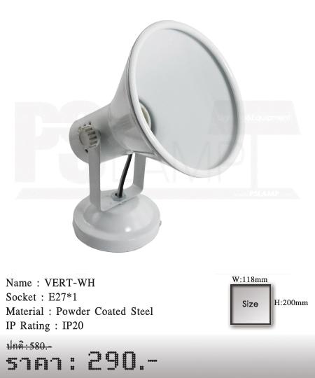 โคมไฟส่อง-แทรกไลท์-Tracklight-สปอร์ตไลท์-ขายโคมไฟ-ร้านขายโคมไฟ-โคมไฟโมเดิร์น-VERT-WH