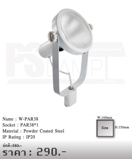 โคมไฟส่อง-แทรกไลท์-Tracklight-สปอร์ตไลท์-ขายโคมไฟ-ร้านขายโคมไฟ-โคมไฟโมเดิร์น-W-PAR38