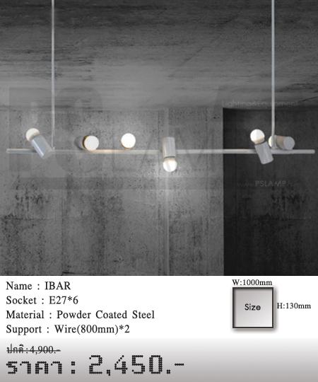 โคมไฟโมเดิร์น-โคมไฟห้อย-โคมไฟ-LOFT-IBAR