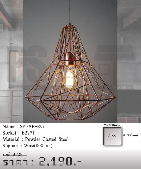โคมไฟเพดาน-โคมไฟวินเทจ-โคมไฟ-loft-SPEAR-RG