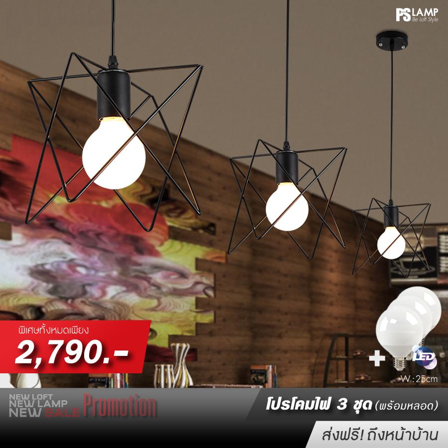 โคมไฟวินเทจ ขายโคมไฟ โคมไฟเพดาน ร้านขายโคมไฟ โคมไฟโมเดิร์น โคมไฟราคาถูก A0