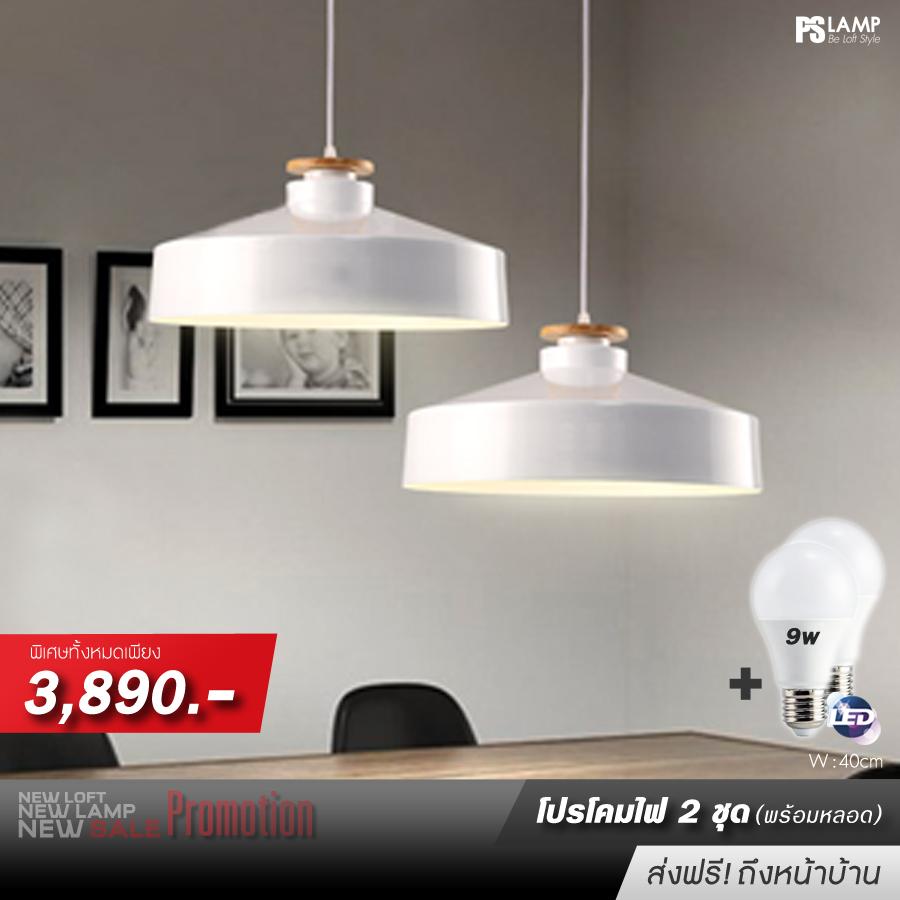 โคมไฟวินเทจ ขายโคมไฟ โคมไฟเพดาน ร้านขายโคมไฟ โคมไฟโมเดิร์น โคมไฟราคาถูก