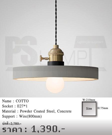 โคมไฟเพดาน-โคมไฟวินเทจ-โคมไฟโมเดิร์น-ร้านขายโคมไฟ-ขายโคมไฟ-COTTO