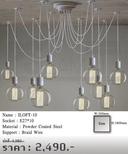 โคมไฟเพดาน-โคมไฟวินเทจ-โคมไฟโมเดิร์น-ร้านขายโคมไฟ-ขายโคมไฟ-ILOFT-10
