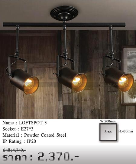 โคมไฟเพดาน-โคมไฟวินเทจ-โคมไฟโมเดิร์น-ร้านขายโคมไฟ-ขายโคมไฟ-LOFTSPOT-3