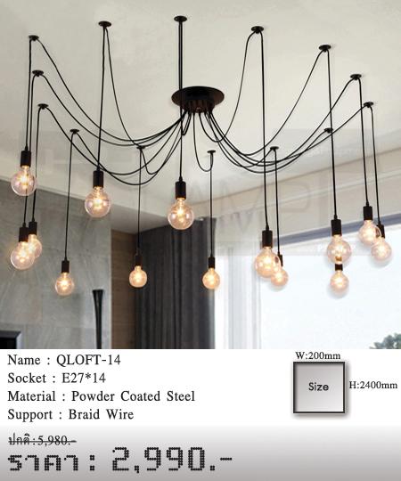 โคมไฟเพดาน-โคมไฟวินเทจ-โคมไฟโมเดิร์น-ร้านขายโคมไฟ-ขายโคมไฟ-QLOFT-14
