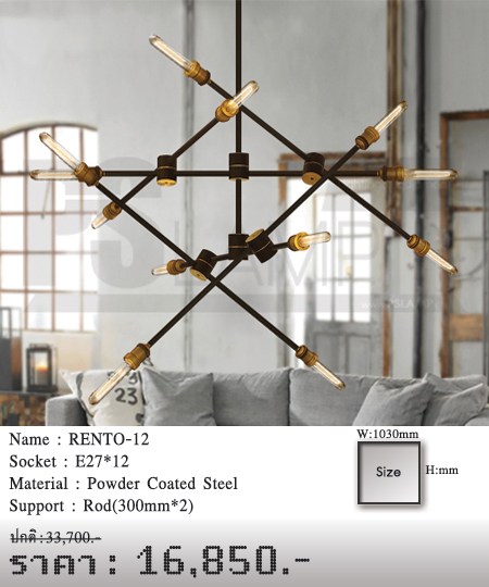 โคมไฟเพดาน-โคมไฟวินเทจ-โคมไฟโมเดิร์น-ร้านขายโคมไฟ-ขายโคมไฟ-RENTO-12
