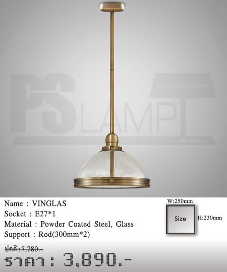 โคมไฟเพดาน-โคมไฟวินเทจ-โคมไฟโมเดิร์น-ร้านขายโคมไฟ-ขายโคมไฟ-VINGLAS