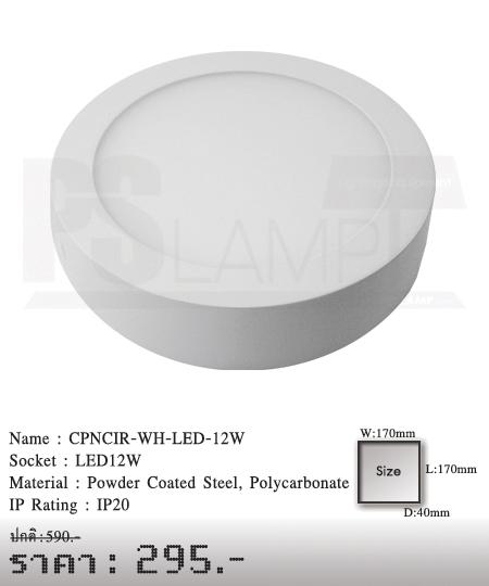 ดาวน์ไลท์ downlight ขายโคมไฟ ร้านโคมไฟ โตมไฟโมเดิร์น CPNCIR-WH-LED-12W