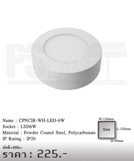 ดาวน์ไลท์ downlight ขายโคมไฟ ร้านโคมไฟ โตมไฟโมเดิร์น CPNCIR-WH-LED-6W