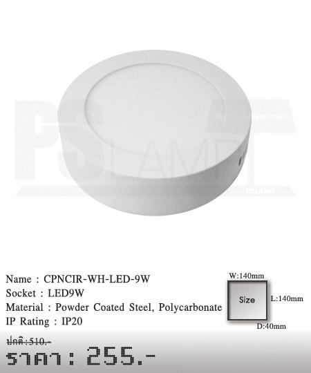 ดาวน์ไลท์ downlight ขายโคมไฟ ร้านโคมไฟ โตมไฟโมเดิร์น CPNCIR-WH-LED-9W
