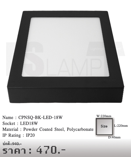 ดาวน์ไลท์ downlight ขายโคมไฟ ร้านโคมไฟ โตมไฟโมเดิร์น CPNSQ-BK-LED-18W