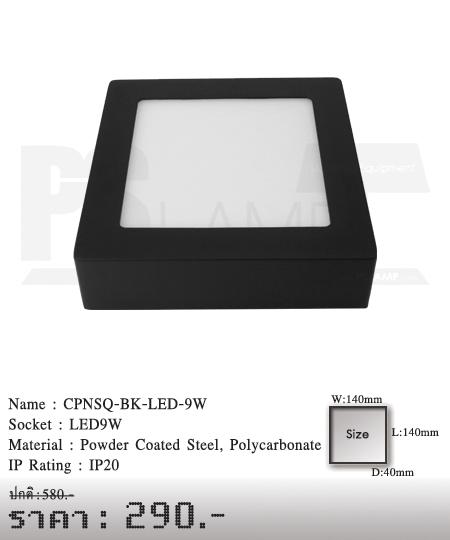ดาวน์ไลท์ downlight ขายโคมไฟ ร้านโคมไฟ โตมไฟโมเดิร์น CPNSQ-BK-LED-9W