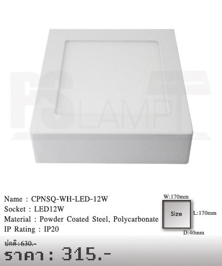 ดาวน์ไลท์ downlight ขายโคมไฟ ร้านโคมไฟ โตมไฟโมเดิร์น CPNSQ-WH-LED-12W